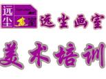 郑州远尘高考美术培训中心