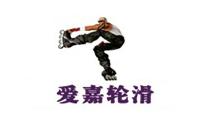 青岛爱嘉轮滑培训中心