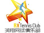 润翔网球俱乐部