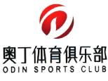 济南奥丁体育俱乐部