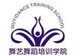 郑州舞艺温可馨舞蹈俱乐部