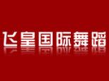 济南飞皇专业钢管舞学校