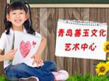 青岛善玉文化艺术中心