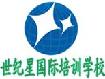 濟南世紀星國際培訓學校logo