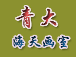 青岛青大海天美术培训中央