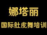 烟台娜塔丽国际肚皮舞培训