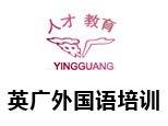 天津英广外国语培训学校