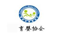 郑州育婴协会