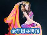 天津金菲舞蹈培训