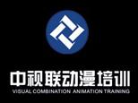青岛中视联动漫培训中央