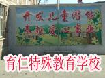 石家庄育仁特教学校