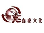 烟台鑫崧文化