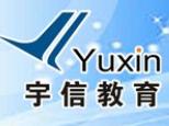 郑州宇信职业培训中心