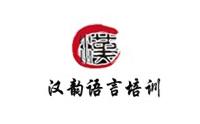 青岛汉韵语言培训学校