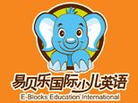 青岛易贝乐国际少儿英语