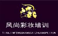天津风尚彩妆培训