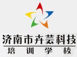 济南卉芸科技培训学校