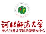 石家庄动漫研发中心