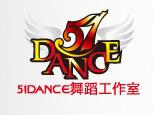 青岛51DANCE舞蹈