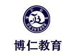 青岛博仁教育培训学校