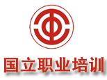青岛国立职业培训学校