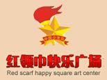 红领巾快乐广场艺术中心