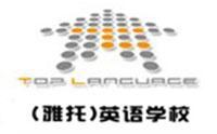 武汉顶尖语言培训学校