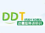 武汉达德坦韩语培训中心