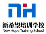 天津新希望职业培训学校