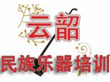 济南云韶民族乐器培训