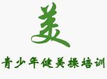 山东健美操培训中心