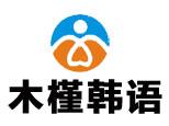 郑州木槿外语培训