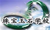 石家庄珠宝玉石学校