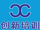 石家庄创新电脑学校