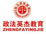 濟南政法英杰logo
