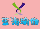 青岛蓝海瑜伽