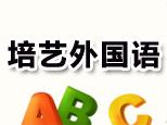 武汉培艺外国语培训学校