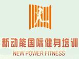 新动能国际健身锻练培训