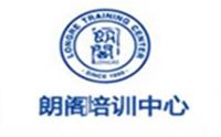 武汉朗阁外语培训中心