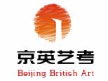 北京京英艺考