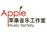 石家庄苹果音乐工作室