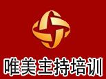 濟南唯美司儀培訓logo