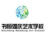 郑州书恒婚庆艺术学校