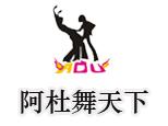 武汉阿杜舞天下舞蹈