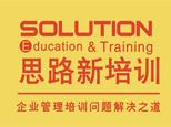 河南思路新企业培训咨询