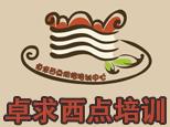 武汉财贸学校卓求西点培训
