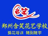 郑州含笑花艺学校