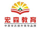 郑州宏森高等教育学习中心