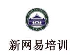 武汉新网易计算机学校