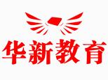 武汉华新教育